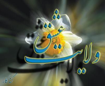 ولایت عشق - به روز رسانی :  10:48 ص 96/4/31 عنوان آخرین نوشته : روحانی مچکریم