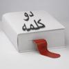 - به روز رسانی :  10:3 ع 89/2/8 عنوان آخرین نوشته : زلال که باشی آسمان در تو پیداست ...