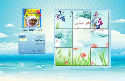 پازل با موضوع حجاب با 6 طرح مختلف پازل با موضوع امر به معروف و نهی از منکر با 6 طرح مختلف