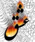 مشق عشق - به روز رسانی :  9:33 ص 91/10/2 عنوان آخرین نوشته : برخی از آثار طاهره صفار زاده