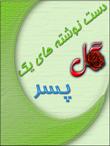 دست نوشته های یک گل پسر - به روز رسانی :  8:48 ع 93/10/2 عنوان آخرین نوشته : واگذاری وبلاگ