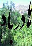 هادرباد * روستایی در شرق شهرستان بیرجند * HADERBAD - به روز رسانی :  11:50 ع 93/5/6 عنوان آخرین نوشته : دو عکس از دو الگو
