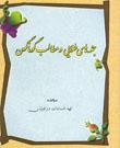جمله های طلایی و مطالب گوناگون - به روز رسانی :  4:50 ع 97/10/27 عنوان آخرین نوشته : بیوگرافی بهرام ابراهیمی + تصاویر