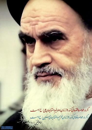 امام خمینی محاصره