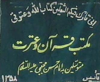 جلسه قرائت قرآن و عترت کاشان