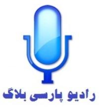 رادیو پارسی بلاگ