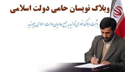 ثبت وبلوگ حامی دولت اسلامی
