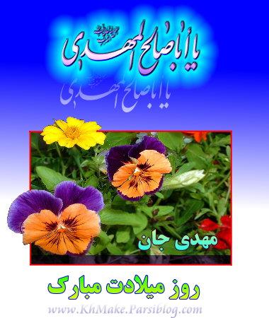 بوی گل ها عالمی را مست و حیران می کند ... دیدن مهدی هزاران درد درمان می کند ... مدعی گوید که با یک گل نمی آید بهار ... ما گلی داریم که عالم را گلستان می کند ...