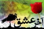 آخر عشق - به روز رسانی :  4:39 ص 88/11/11 عنوان آخرین نوشته : التیام زخم