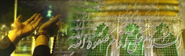 قرائت صوتی زیارت نامه حضرت عبدالعظیم (ع)