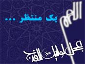 یه منتظر...- الله اکبر خامنه ای رهبر - به روز رسانی :  10:43 ع 89/6/12 عنوان آخرین نوشته : خداحافظ پارسی بلاگ