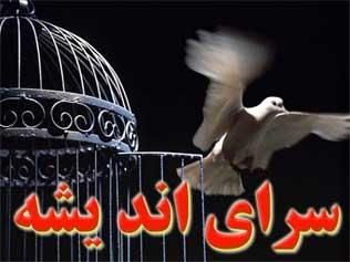 سرای اندیشه - به روز رسانی :  7:6 ع 87/10/25 عنوان آخرین نوشته : غزه به ما چه مربوط ؟؟!!!
