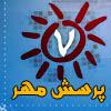 آن سوی مهر - به روز رسانی :  8:47 ع 86/2/12 عنوان آخرین نوشته : کلیپ فلش محمد الرسول الله