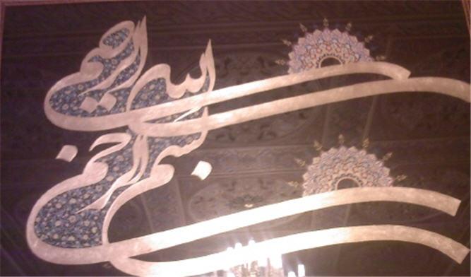 گروه قرآن -دینی- عربی