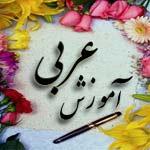 آموزش عربی - به روز رسانی :  5:2 ع 86/11/20 عنوان آخرین نوشته : المحادثة فی المهن و الحرف