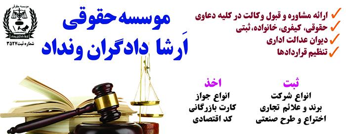 موسسه حقوقی و ثبتی ارشا دادگران ونداد ارائه دهنده خدمات ثبتی و حقوقی