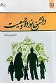 دانش جمعیت و خانواده