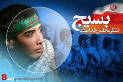 وبلاگ سازمان بسیج مستضعفین basij