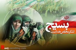 وبلاگ سازمان بسیج مستضعفین basij - به روز رسانی :  10:16 ص 94/8/30 عنوان آخرین نوشته : بسیجی همیشه خط شکن است