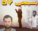 بسیجی 57 - به روز رسانی :  1:2 ع 94/11/9 عنوان آخرین نوشته : معرفی وبلاگ طلبه عصر انقلاب اسلامی