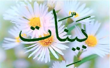 وبلاگ قرآی بینات - به روز رسانی :  10:47 ص 91/4/3 عنوان آخرین نوشته : زنگ های مذهبی