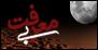 شرم حضور - بیم عرف ت :: طرحی نو در وبلاگستان مذهبی