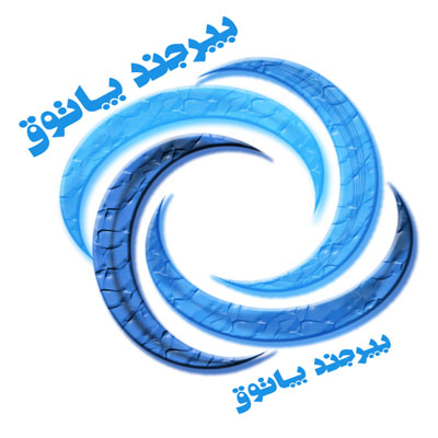 بیرجند پاتوق - به روز رسانی :  12:54 ع 90/3/14 عنوان آخرین نوشته : انجمن های گفتگوی بچه بیرجندی