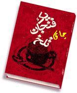 یک فنجان چای تلخ - به روز رسانی :  9:48 ص 87/1/4 عنوان آخرین نوشته : نامه عزت ا... ضرغامی به کشورهای خارجی جهت خرید فیلم برای ایام نو
