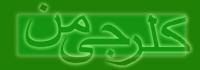 کلرجی من - به روز رسانی :  8:50 ع 86/5/1 عنوان آخرین نوشته : من اینجام
