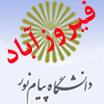 دانشگاه پیام نور فیروزآباد