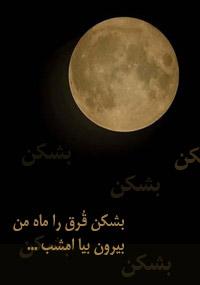شهره ی شهر - به روز رسانی :  9:30 ص 94/1/11 عنوان آخرین نوشته : به عنوان آخرین پست