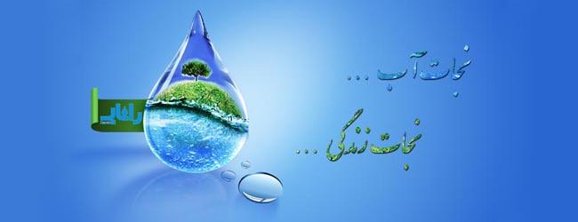 نجات آب