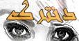 تنهایی های دخترک - به روز رسانی :  8:24 ص 83/11/27 عنوان آخرین نوشته : خاطره