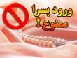 ورود پسرا ممنوع - به روز رسانی :  7:47 ع 97/6/18 عنوان آخرین نوشته : راهکار زنانه ایندیپندت برای مقابله با اسلام +عکس
