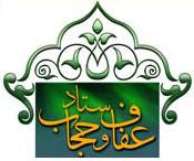 وب سایت تخصصی عفاف و حجاب