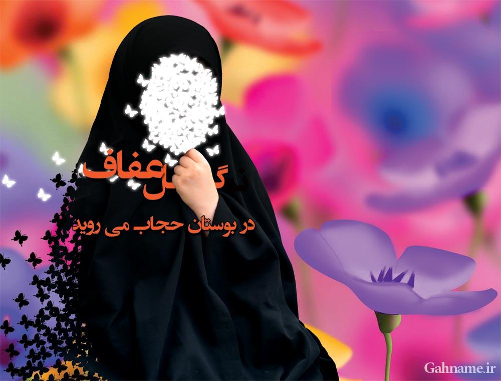 گل عفاف در بوستان حجاب