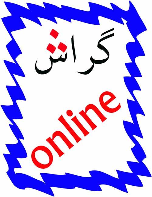 وبلاگ گروهی گراش آنلاین - به روز رسانی :  12:28 ع 86/5/28 عنوان آخرین نوشته : مبتکر گراشی موتور خود را گاز سوز کرد!!!!