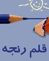 قلم رنجه - به روز رسانی :  1:29 ص 87/3/31 عنوان آخرین نوشته : یادداشت منتشر نشدهای از امیر عباس