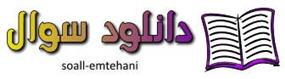 پایگاه نمونه سوال ابتدایی راهنمایی دبیرستان - امتحان جغرافی پنجم ابتداییwww.soall-emtehani.mihanblog.com