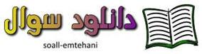سوال عربی دوم انسانی