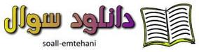 پایگاه نمونه سوال ابتدایی راهنمایی دبیرستان  - سوال ریاضی پنجم دبستانwww.soall-emtehani.mihanblog.com