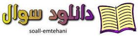 پایگاه سوالات امتحانی از ابتدایی تــــا دبیرستان- ریاضی چهارم  ===> www.soall-emtehani.mihanblog.com