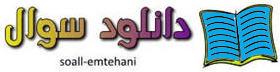 پایگاه سوالات امتحانی از ابتدایی تــــا دبیرستان ریاضی 1  ===> www.soall-emtehani.mihanblog.com