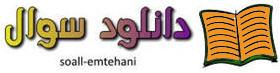 پایگاه سوالات امتحانی از ابتدایی تــــا دبیرستان- مداد کاغذی دوم ===> www.soall-emtehani.mihanblog.com