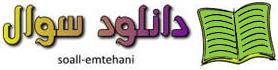 پایگاه سوالات امتحانی از ابتدایی تــــا دبیرستان- ریاضی 1  ===> www.soall-emtehani.mihanblog.com