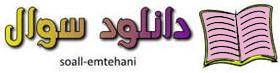 پایگاه سوالات امتحانی از ابتدایی تــــا دبیرستان- زبان خارجی  ===> www.soall-emtehani.mihanblog.com