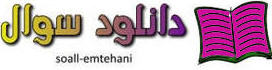پایگاه نمونه سوال ابتدایی راهنمایی دبیرستان- علوم اول ابتدایی www.soall-emtehani.mihanblog.com