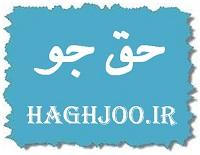 haghjoo.ir (حــــــــــق جـــــــــــــو) - به روز رسانی :  5:33 ص 95/4/3 عنوان آخرین نوشته : ادب اصلاح طلبی