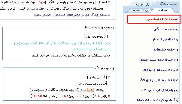 صفحات اختصاصی
