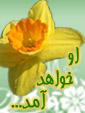 او خواهد آمد - به روز رسانی :  7:40 ع 91/1/11 عنوان آخرین نوشته : راه نشانم بده